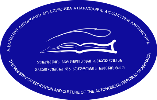 განათლებისა და კულტურის სამინისტრო